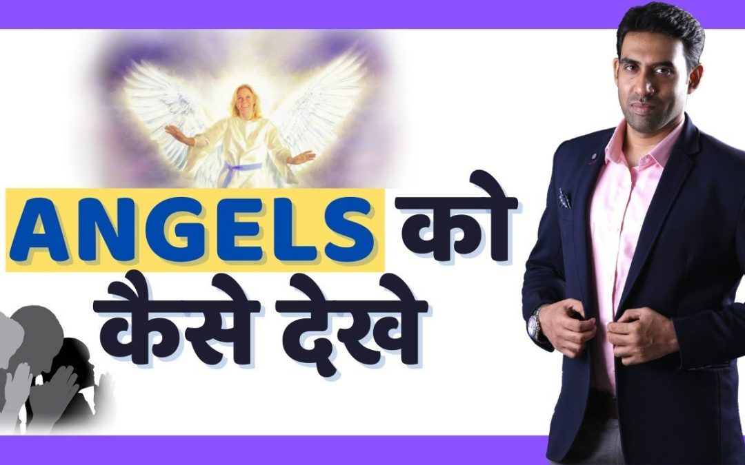5 Signs –  Angels Are With You
