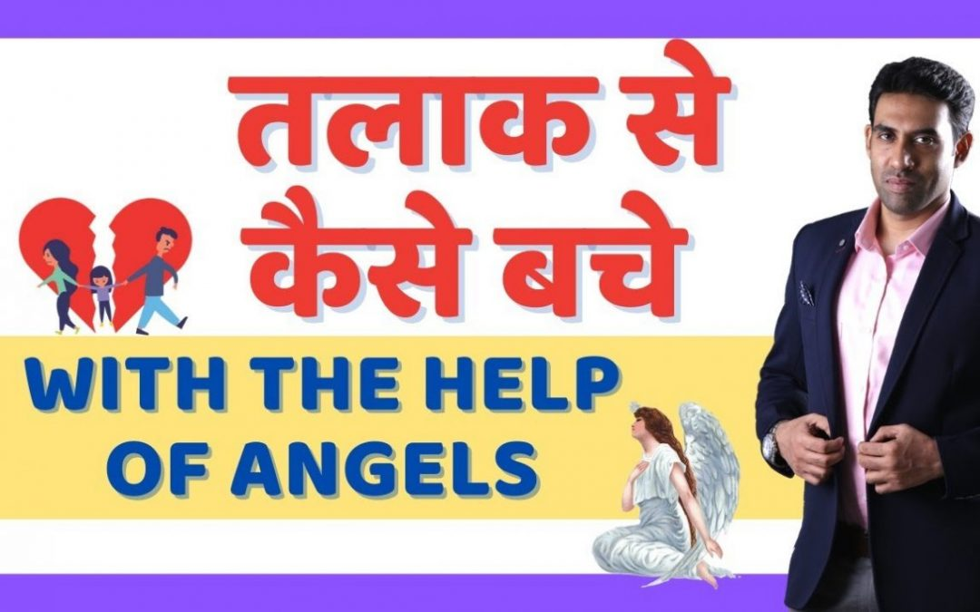 How To Stop Divorce By Calling Angels