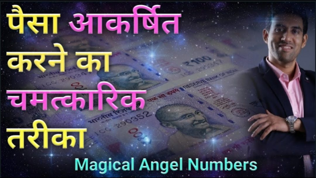 How To Attract Money With The Help of Angel Numbers
