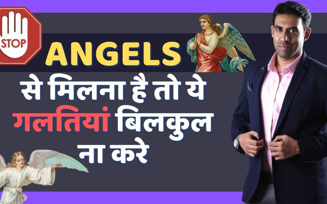 How To Connect With Angels, How To Meet With Angels