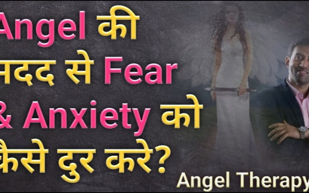 How To Let Go Fear And Anxiety With The Help Of Angels