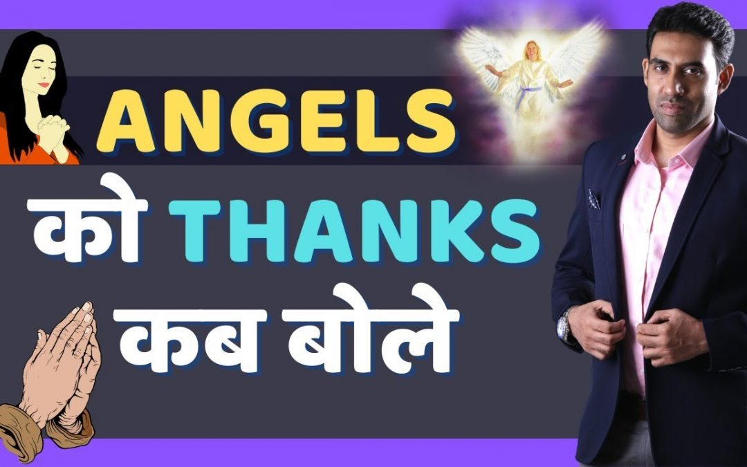 When To Give Thanks To Angels