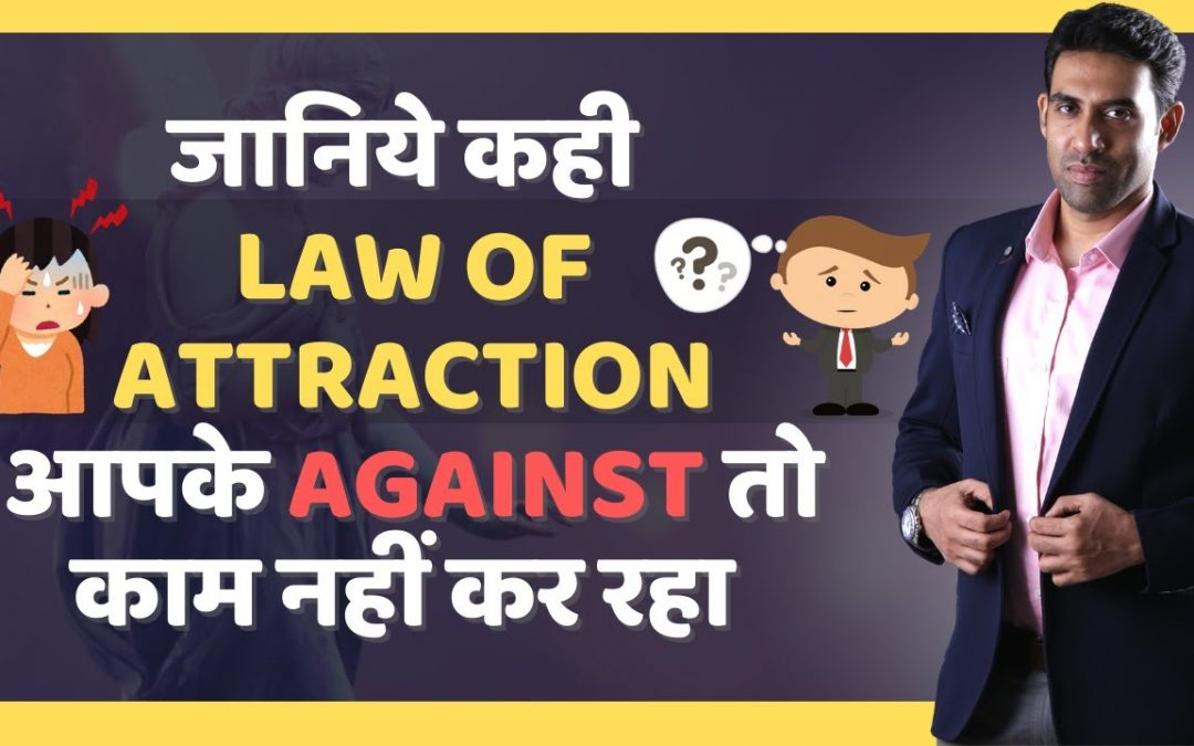 How to Know If Law of Attraction Is Working for You or Against You